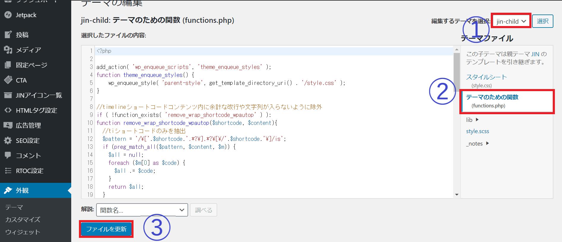 テーマエディターから子テーマにPHPコードを記述