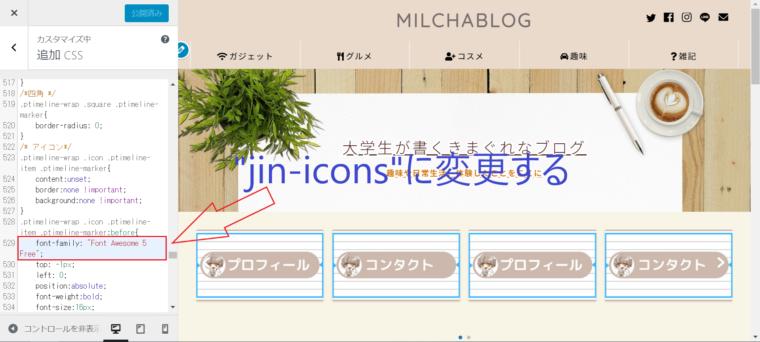 """JINアイコンを使う場合は""""jin-icon""""に変える"""