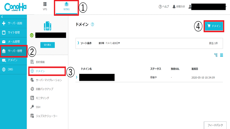 サーバー管理からドメインを選択し、右上のドメインをクリック。