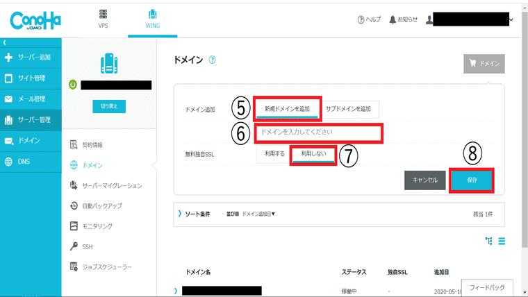 新規ドメインを追加を選択し、移行元のドメインを入力。独自SSLは利用しないを選択。