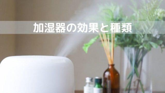 加湿器の効果と種類