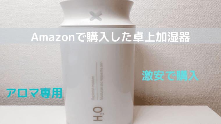 アロマ専用卓上加湿器アマゾンで激安購入