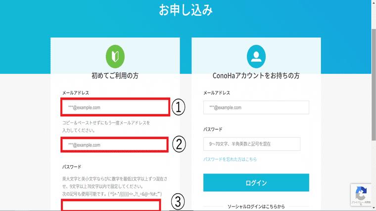 ConoHaWINGのお申込みメールアドレスとパスワードの入力