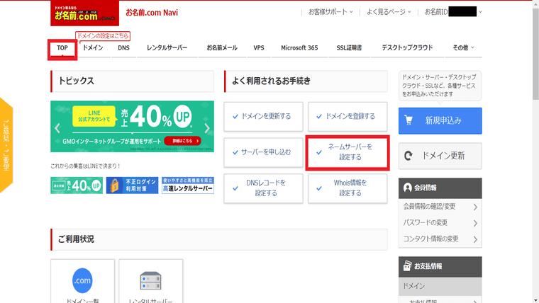 お名前ドットコムのネームサーバーを設定するをクリック。