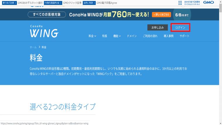 ConoHaWINGのログイン画面