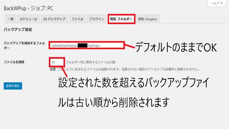 BackWPupプラグイン バックアップの宛先を設定する