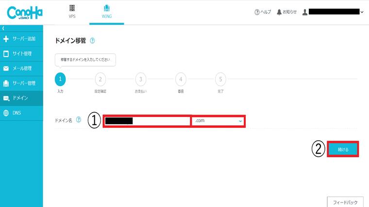 ConoHaWING移管するドメインを入力します。