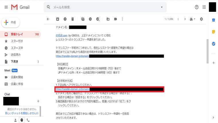トランスファー手続きのメールが送られてくるのでURLをクリックします。