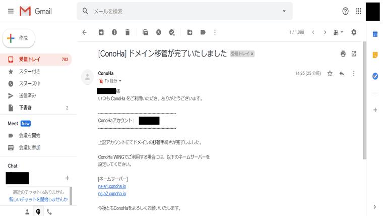 トランスファー手続き後、ドメイン移管完了のメールが届きます。