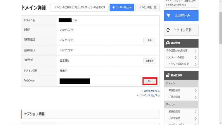 ドメインの詳細からAuthCodeを表示させ、メモします。