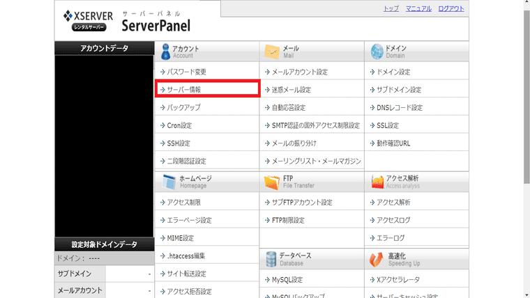 IPアドレスの確認はエックスサーバーにログイン後サーバー情報をクリック。