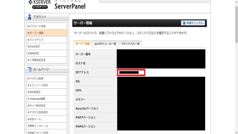 サーバー情報にエックスサーバーのIPアドレスが書かれています。