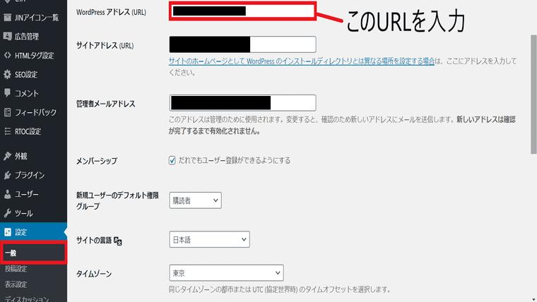 移行元URLはワードプレスの管理画面の一般からワードプレスアドレスを移行元URLに入力します。