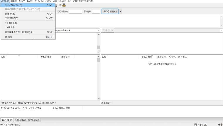 FileZillaを起動しサイトマネージャーを開く