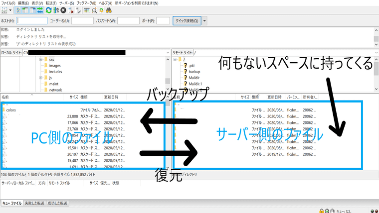 FTPソフトのバックアップと復元をやり方FileZilla